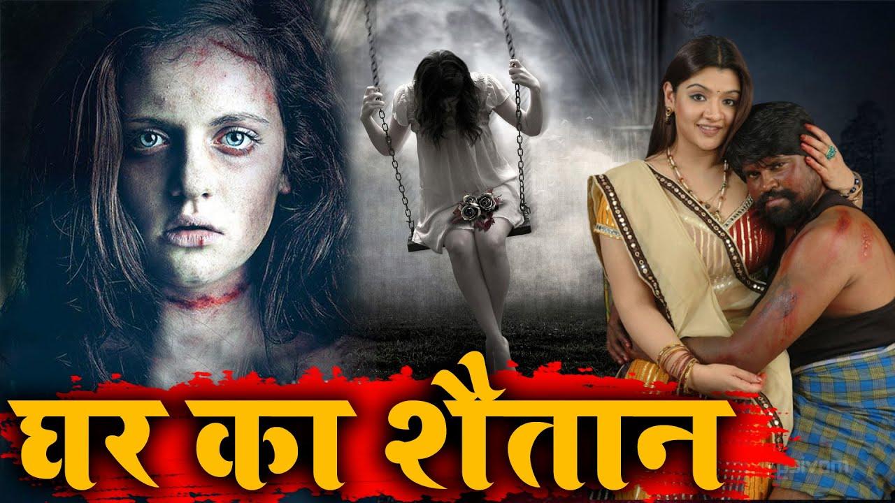 घर का शैतान | Full South Horror Movie Dubbed in Hindi | South Horror Movie in Hindi