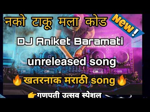 nako-taku-mala-kodh-unreleased-marathi-dj-songs-||-dj-aniket-baramati-||-ganpati-special-dj-song