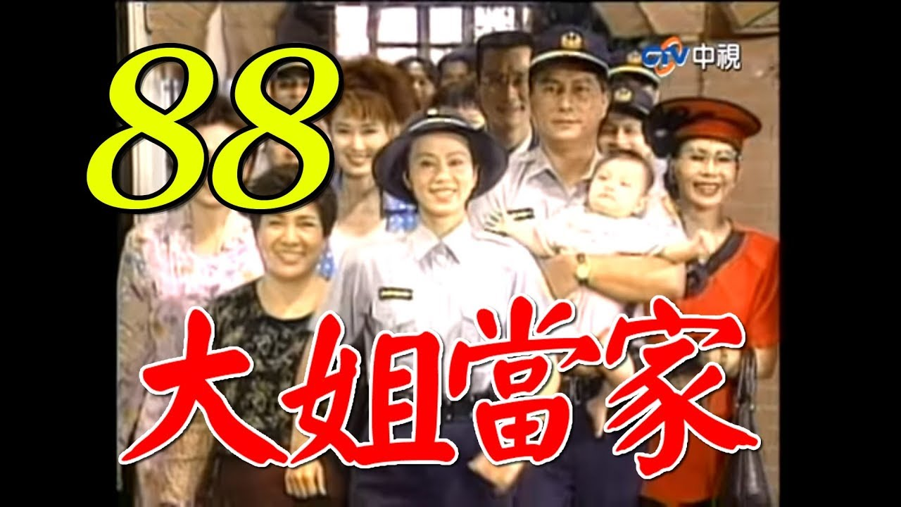 『大姐當家』第88集 大結局(孫翠鳳 馬如風 龍劭華 小鳳仙 馬世莉)_1997年 - YouTube