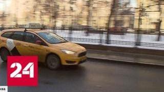 Смотреть видео В Москве раскрыли новую схему разбойных нападений таксистов - Россия 24 онлайн