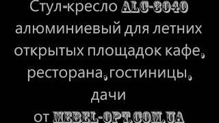 Видео-обзор Стула - кресла ALC-3040 алюминиевого от mebel-opt.com.ua