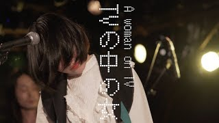 初期の藤林里佳 LIVE「TVの中の女」