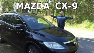 мазда СХ-9/MAZDA CX-9