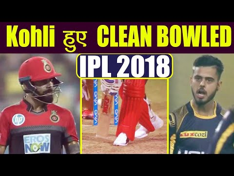 IPL 2018: KKR vs RCB, Virat Kohli shocked by Nitish Rana, gets CLEAN BOWLED | वनइंडिया हिंदी