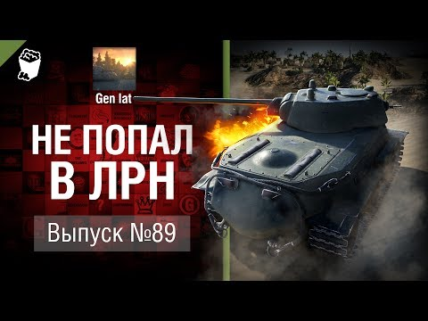 Не попал в ЛРН №89 [World of Tanks]