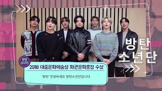 2020 대중문화예술상 축전 영상 - BTS(방탄소년단…