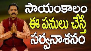 సాయంకాలం ఈ పనులు చేస్తే సర్వనాశనం | Lakshmi Devi Pooja Secrets | Lakshmi Devi Pooja