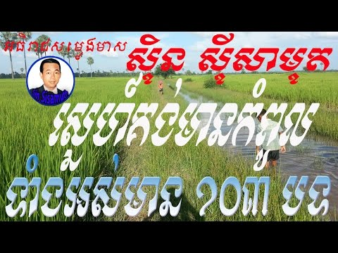 Sin Sisamuth Song | Khmer Old Song | Nonstop Cambodia Music MP3 Karaoke
