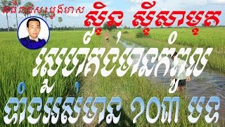 Sin Sisamuth Song   Khmer Old Song   Nonstop Cambodia Music MP3 Karaoke