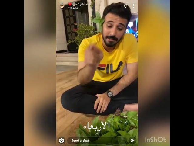 حصه الغماس سناب