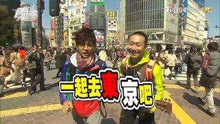 食尚玩家【日本】天團帶路!東京特搜軍團【浩角翔起】