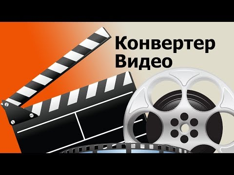 Функциональный и Быстрый Конвертер Видео. Программа ВидеоМАСТЕР