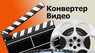 Функціональний і Швидкий Відео Конвертер. Програма ВидеоМАСТЕР