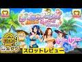 Bikini Queens Dating(ビキニ・クイーンズ・デーティング)独占スロット♡神カジノスロットレビュー