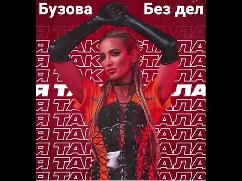 Ольга Бузова - Без дел
