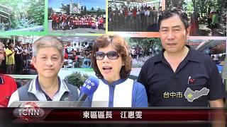 大台中新聞 東區十甲里百年土角厝翻新慶祝