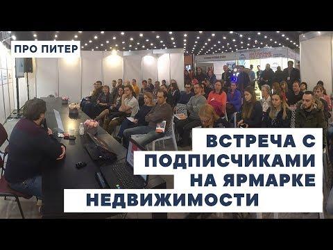 ВСТРЕЧА С ПОДПИСЧИКАМИ НА ЯРМАРКЕ НЕДВИЖИМОСТИ / ПРО ПИТЕР