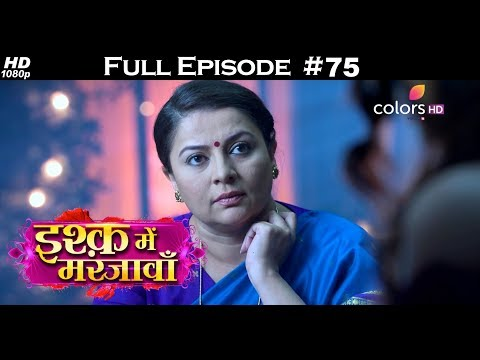 Ishq Mein Marjawan - 3rd January 2018 - इश्क़ में मरजावाँ - Full Episode thumbnail