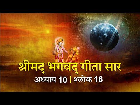 भगवद गीता सार अध्याय10 श्लोक 16 with lyrics Bhagawad Geeta Saar Chap10-Verse 16   Shailendra Bharti