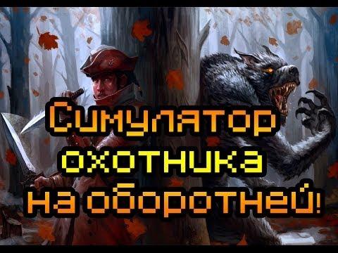 Обзор Lykan [Симулятор охотника на оборотней!]