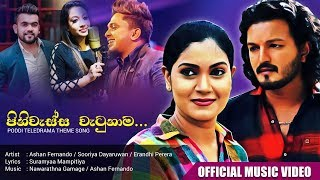 පිනිවැස්ස වැටුනාම | පොඩ්ඩී Teledrama Theme song | Ashan Fernando ft Sooriya and Erandhi Perera Thumbnail