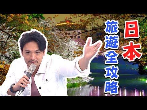 日本旅遊全攻略!夢多推薦必體驗行程&自由行一定要注意的5件事!型男特輯|2分之一強