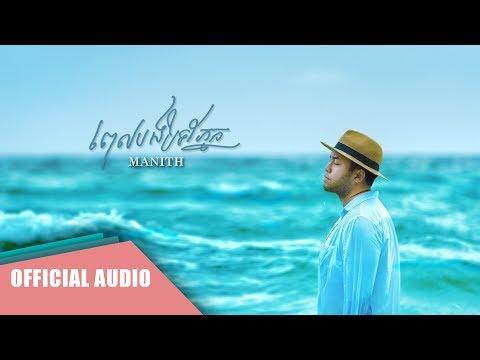 Manith - ពេលបងបិទភ្នែក (Official Audio)