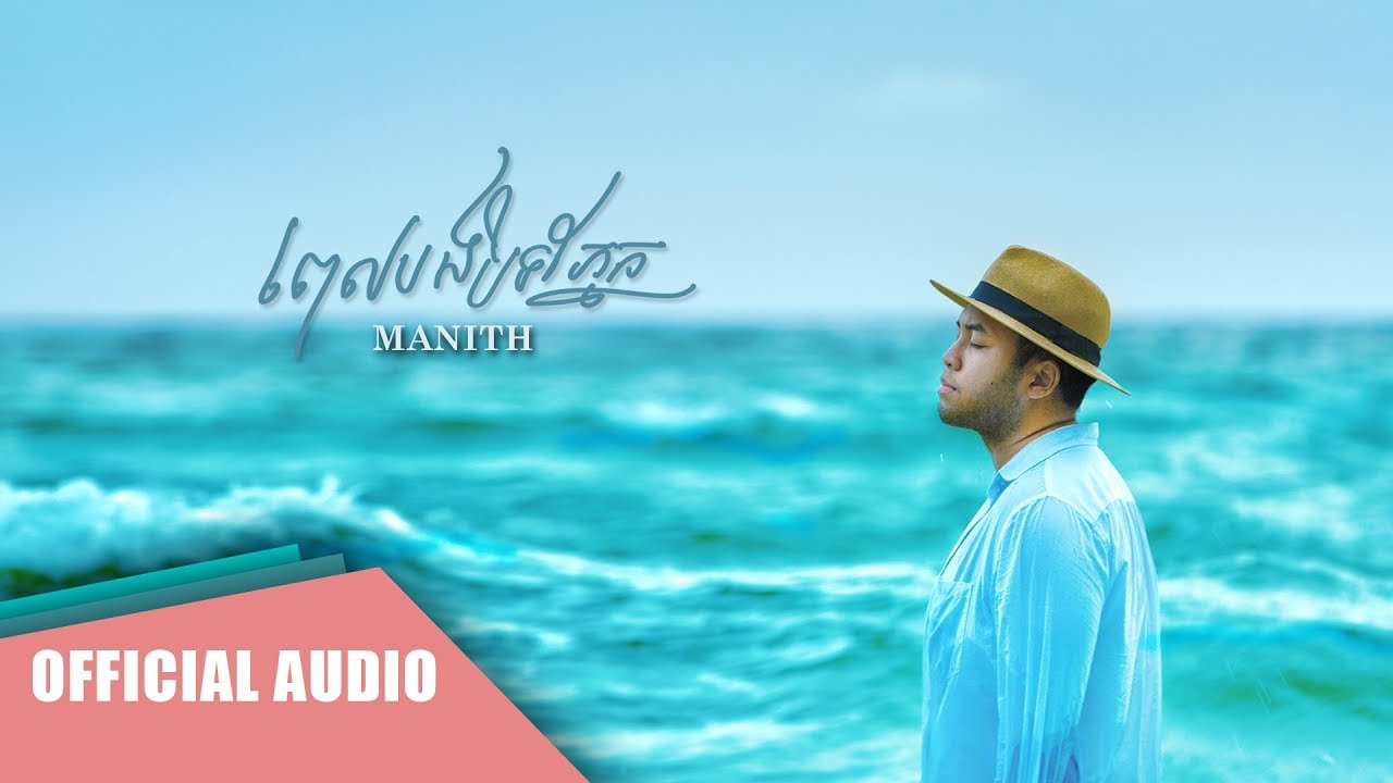 manith-official-audio-manithofficial
