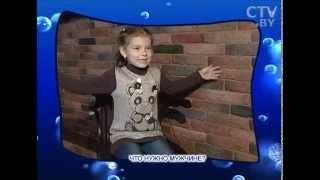CTV.BY: Дети говорят: Что нужно мужчине?