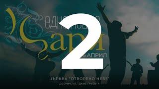 """Gambar cover Младежка конференция """"Една нощ с Царя"""" - част 2"""