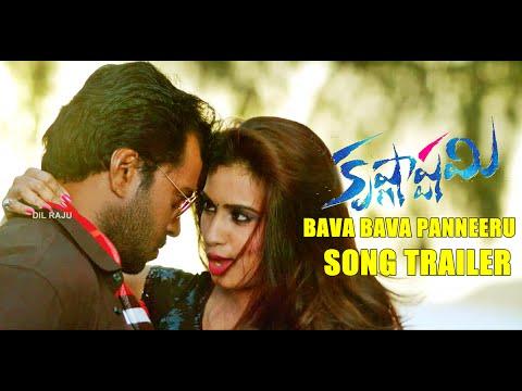 Download Krishnashtami : Bava Bava Panneeru Song Trailer -- Sunil & Dimple Chopade