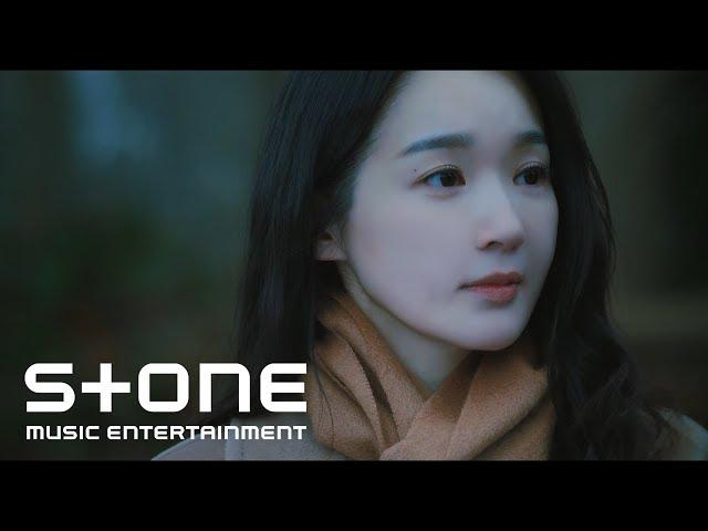 강민경 (KANG MIN KYUNG) - 사랑해서 그래 (Because I Love You) MV