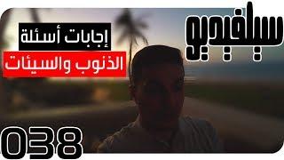 Repeat youtube video اجابة بعض الأسئلة حول حلقة الفرق بين الذنوب والسيئات  سيلفيديو0038   د.أحمد عمارة