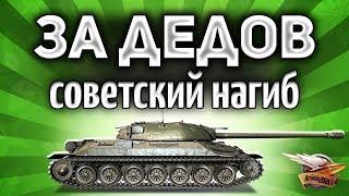 ИС-7 - ЗА ДЕДОВ - Нагиб на советской имбе для профессионалов