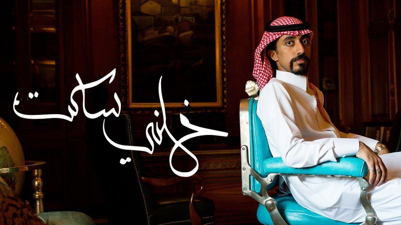 ابو حمدان - خلني ساكت (فيديو كليب حصري)   2018