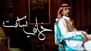 ابو حمدان - خلني ساكت (فيديو كليب حصري) | 2018