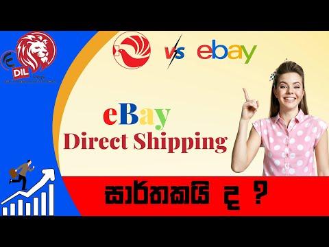 eBay Direct Shipping Sinhala - Dropshipping Guide [2020]