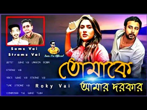 tumake_amar_dorkar----তোমাকে_আমার_দরকার- -bangla-new-song-2019- -samz-vai-official