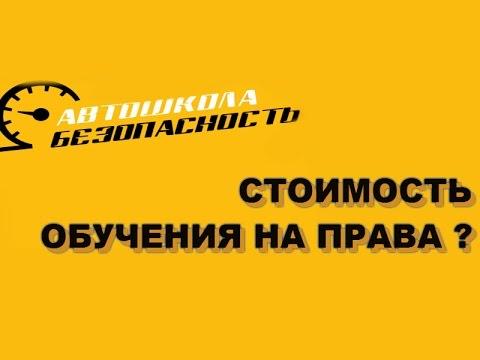 Стоимость обучения  на права ǀ Автошкола Безопасность, Нижний Новгород