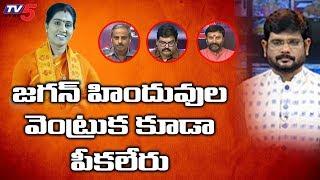 Kondaveeti Jyothirmayi Sensational Comments on CM YS Jagan | TV5