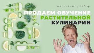 Продвижение онлайн школы растительной кулинарии. Как продвигать услуги онлайн школы в мессенджерах?