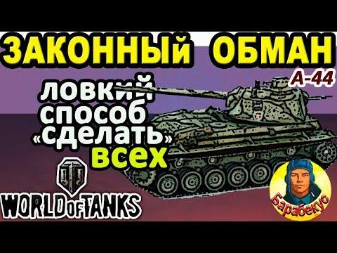 Как играть на а 44 в world of tanks видео