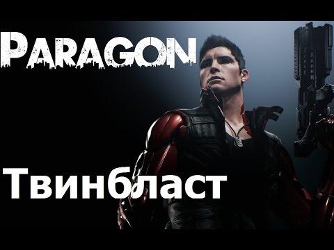 видео: paragon. ОБЗОР Твинбласт (twinblast)