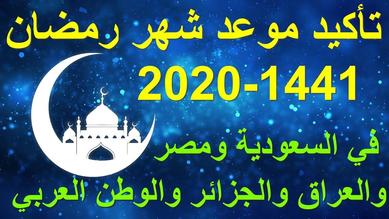 كم باقي على رمضان 1441