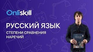 Русский язык 7 класс: Степени сравнения наречий