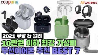 10만원 이하 최강 가성비 무선이어폰 추천 BEST 7…