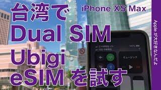 iPhone XS MaxのDual SIM:日本でも使えるeSIM「Ubigi 」@台湾・現地で楽だけど高め