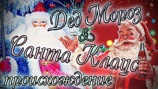 Откуда взялись Дед Мороз и Санта Клаус? (+ отличия между ними)