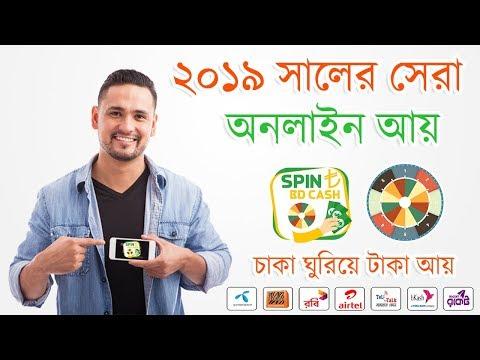 ২০১৯ সালের সেরা ইনকাম অ্যাপ। বিকাশে পেমেন্ট পাবেন।Spin BD Cash payment proof