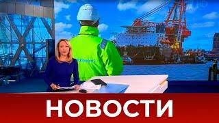 Выпуск новостей в 12:00 от 10.09.2021